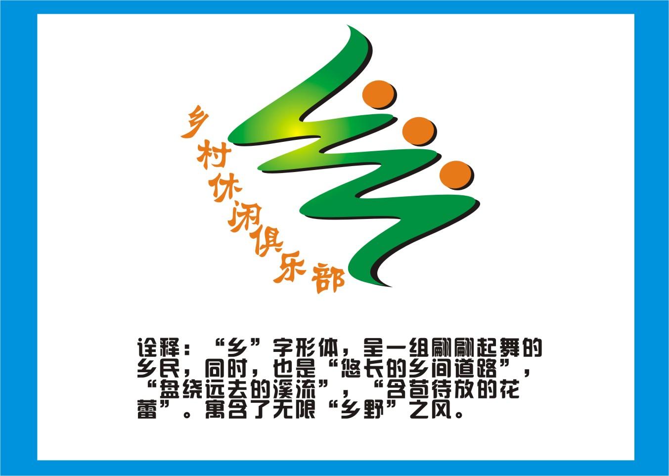 鄉村休閑俱樂部 企業logo設計