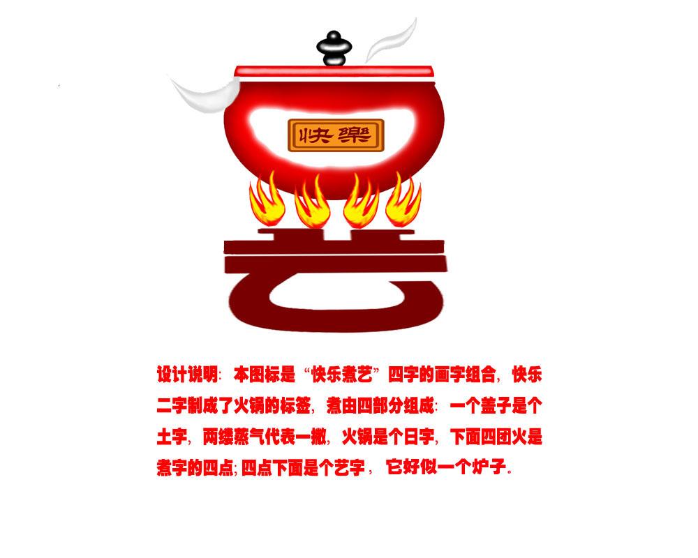快乐煮艺火锅logo和卡通形象设计