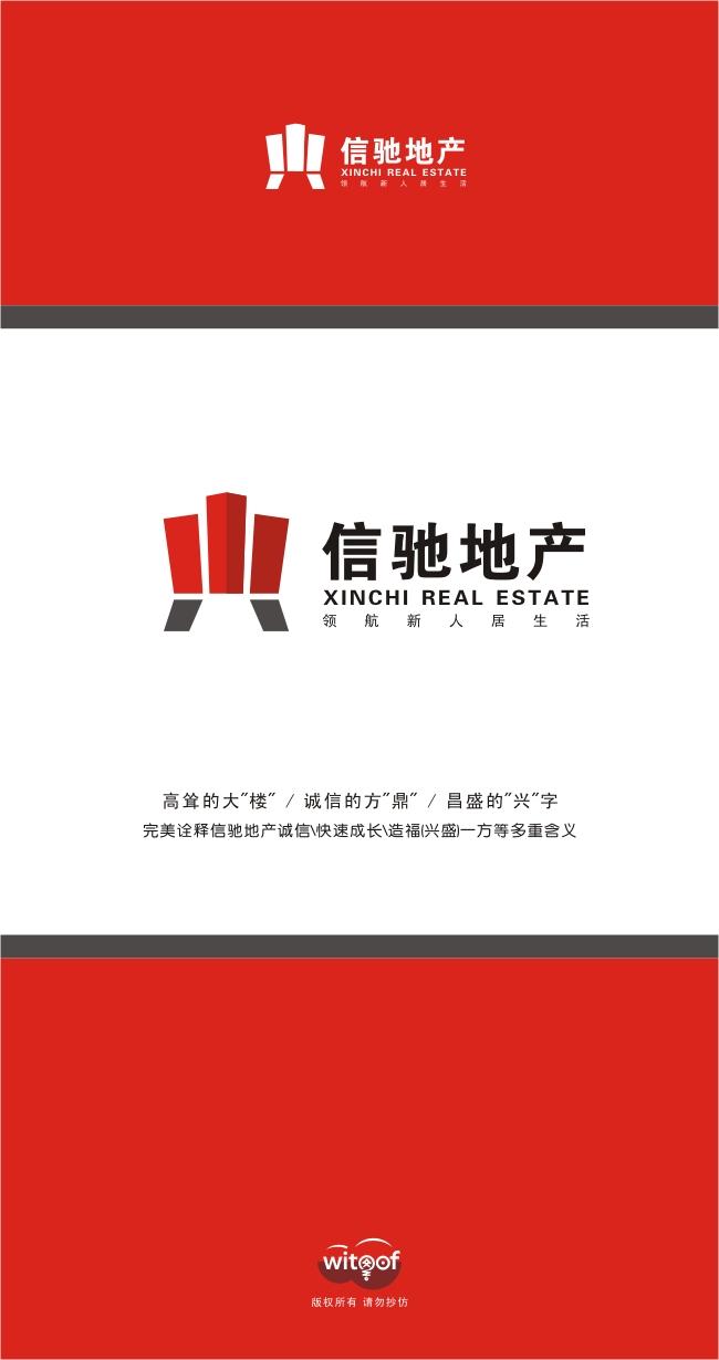 合肥信驰房地产有限公司logo设计