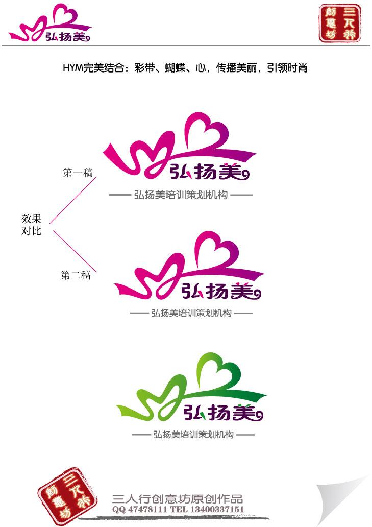 弘扬美培训策划机构logo及名片设计