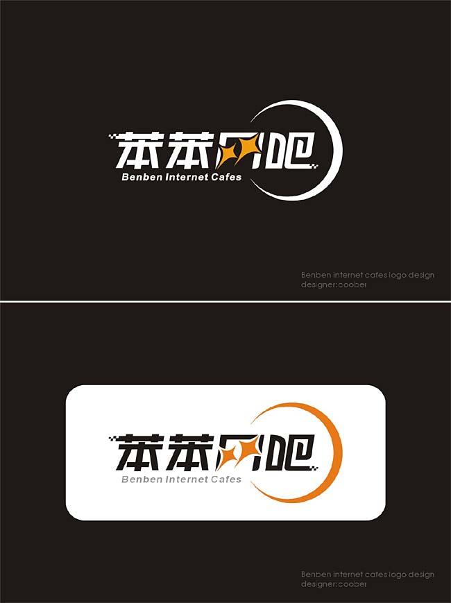 山东省临沂市苯苯网吧logo设计