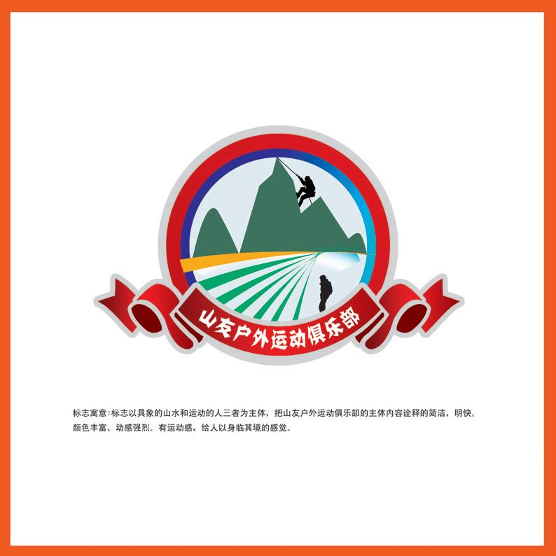 山友户外运动俱乐部logo设计(1/7)