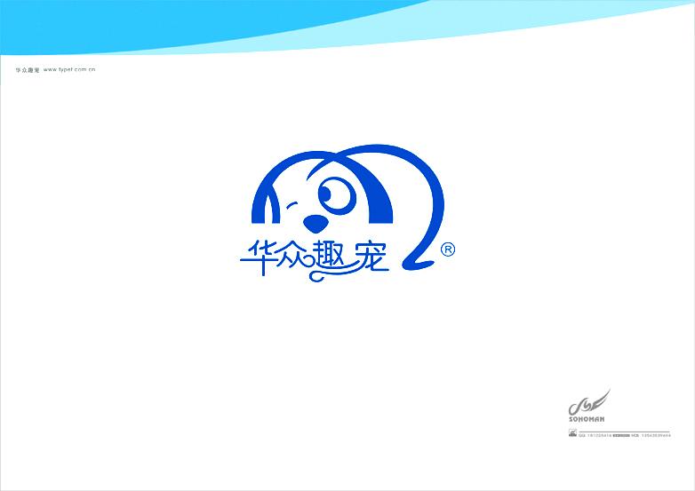 杭州天元宠物用品有限公司logo设计