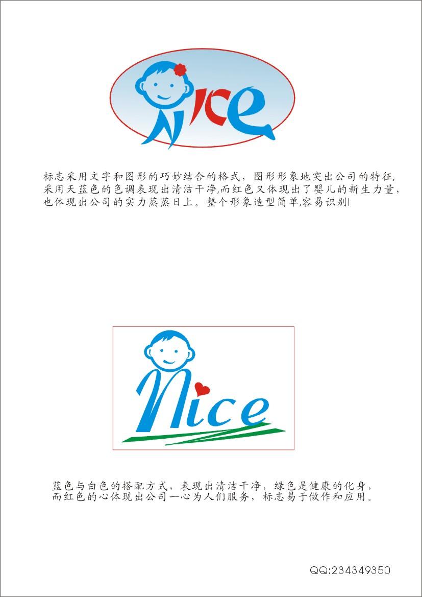 婴幼儿洗护用品商标图案征集(中标:coober,oyj1999)