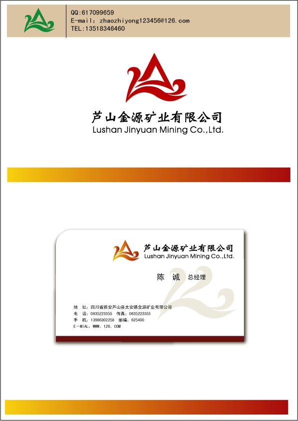 沸点稿件_芦山金源矿业有限公司logo/名片