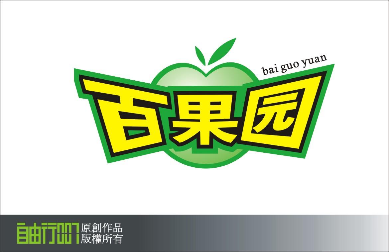 田木园水果连锁超市logo设计-2200元-5409号任