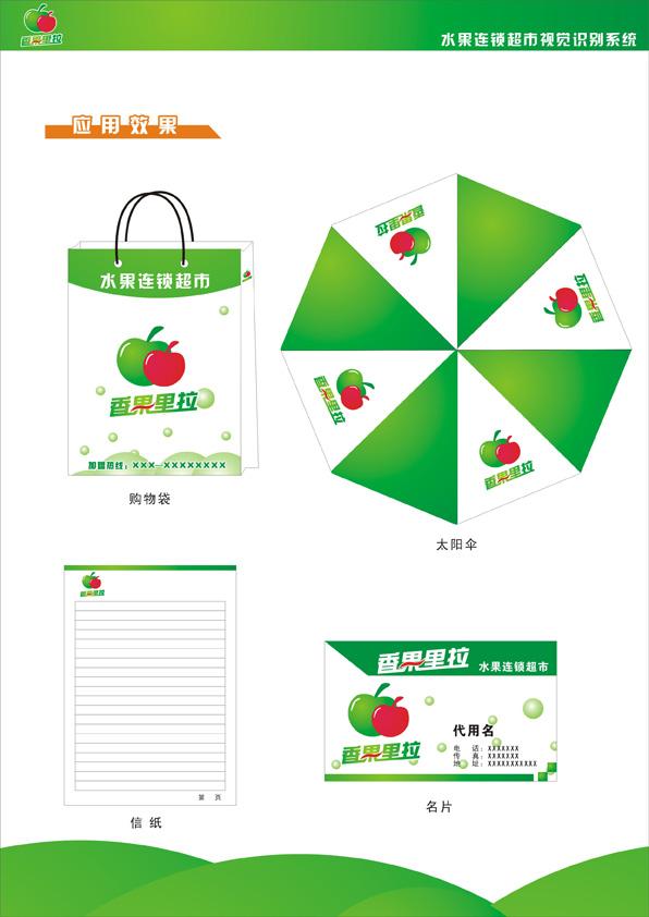 下田木园水果店名字,请设计师以这个名字来设计logo
