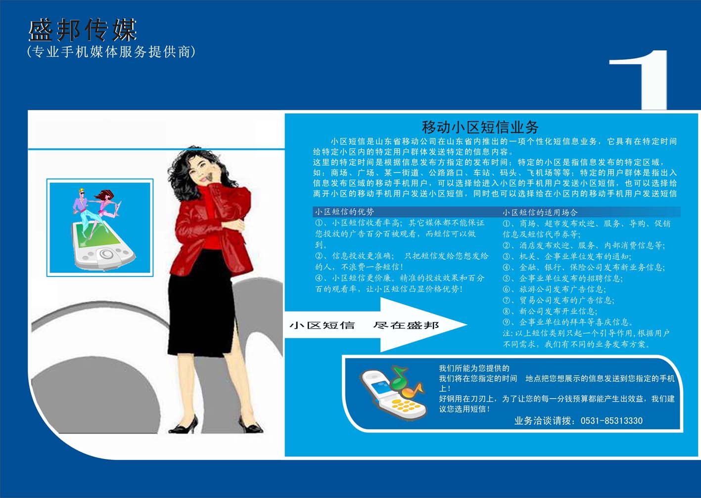 宣传彩页的版面设计- 稿件[#1201723]