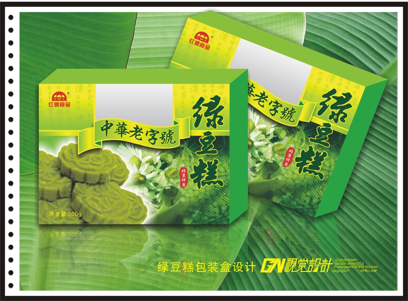 绿豆糕包装盒设计