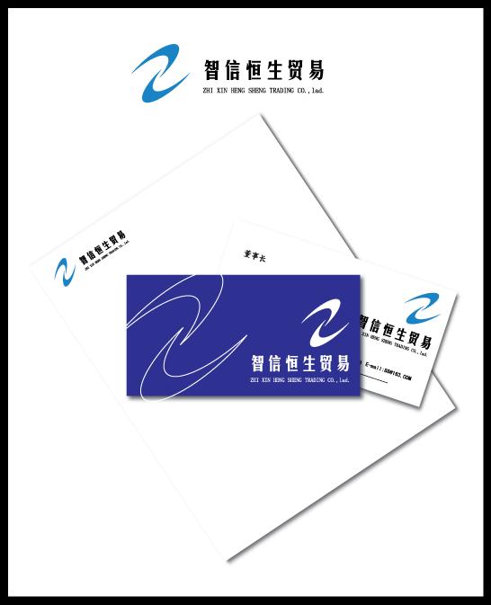 智信恒生贸易有限公司logo名片设计