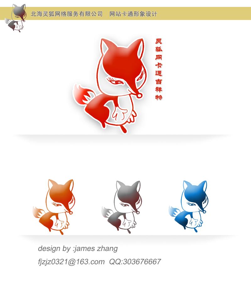 伤心的狐狸卡通图片