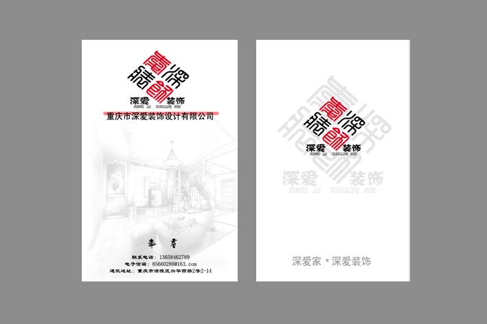 2,公司宗旨:為客戶提供專業,周到,細致的室內裝飾設計/施工服務 3,交