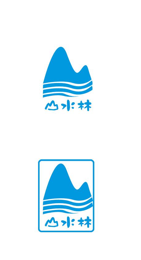 山水林 logo设计图片