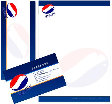 中标稿件 -旗头鱼名片信封信纸设计 有标志 200元 编号5552