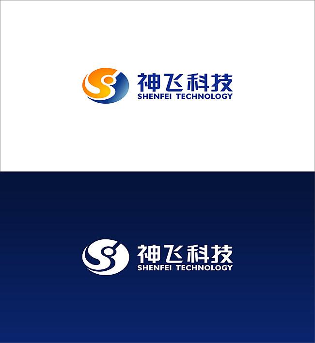 深圳神飞科技有限公司 logo名片设计