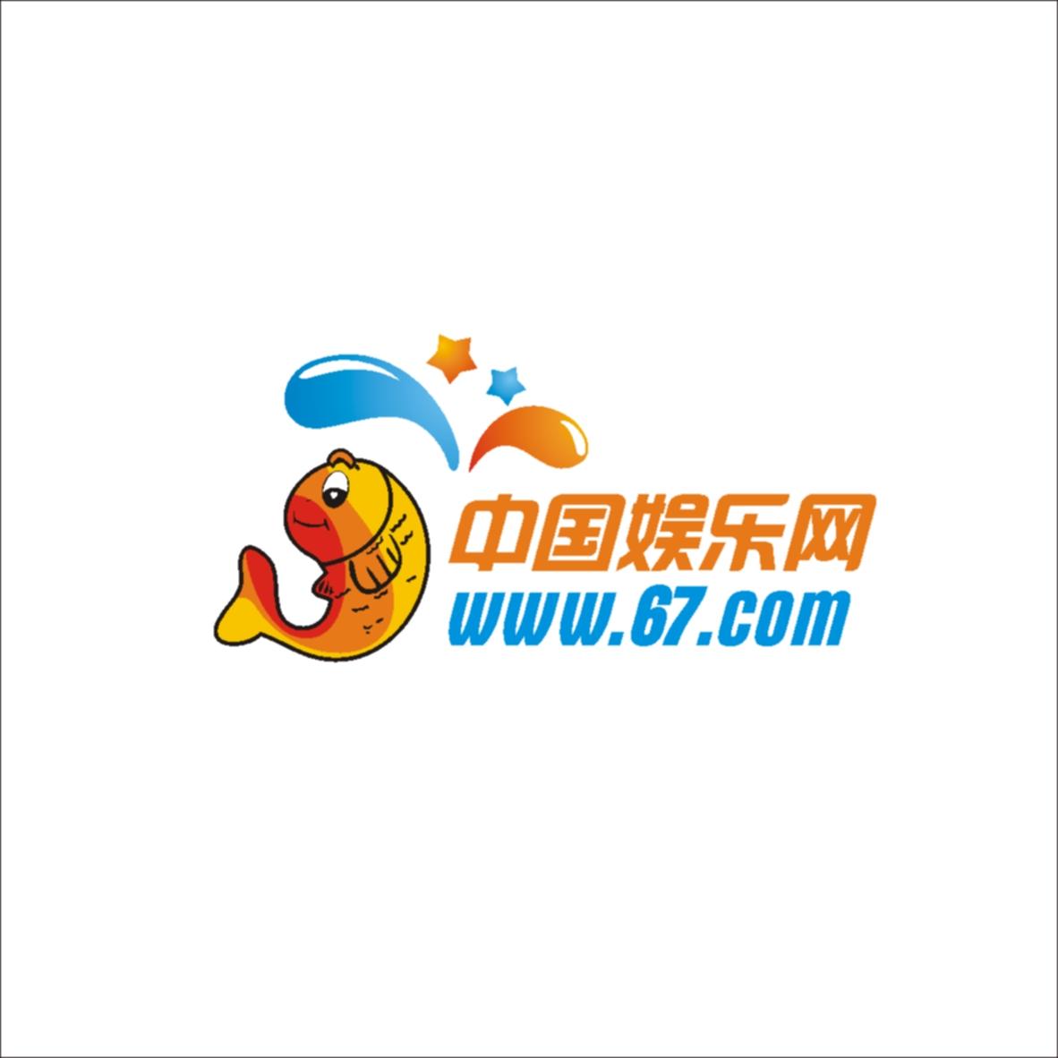 中国娱乐网67.com logo设计- 稿件[#1230491]