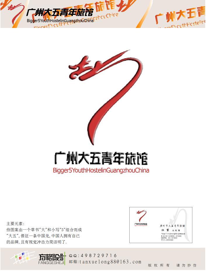 广州大五青年旅馆征集LOGO和名片设计务内容: 网站中文名称是:广州大五青年旅馆, 网站英文名称:Bigger5 Youth Hostel in Guangzhou 网站域名www.bigger5.com 邮箱:bigger5@126.com 公司说明:成立一年多的有特色的口碑良好的广州短租公寓,公司有长远目标。 另外说明:管理公司名称是广州大梧酒店管理有限公司,取名大梧的原因是 1.大五无法在工商局通过 2. 大梧和大五,音同, 3.大梧得名于 凤凰自古栖大梧,良木由来作栋梁。这句古语,凤凰-