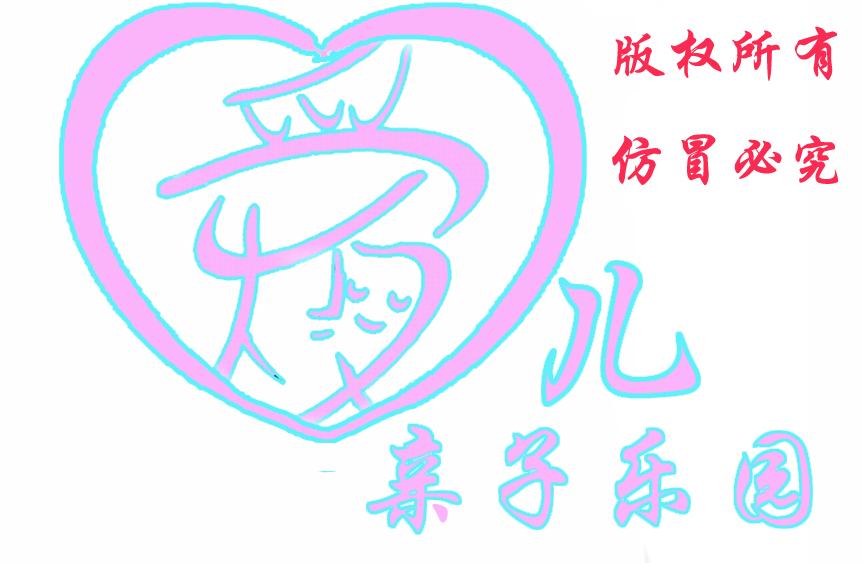 征集亲子乐园类名称及logo设计