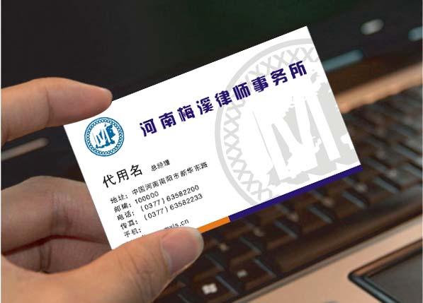 河南梅溪律师事务所logo及名片设计