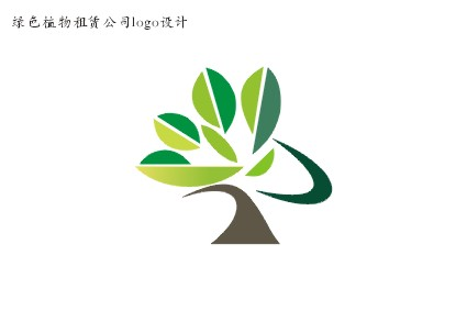 绿色植物租赁公司logo及名片设计