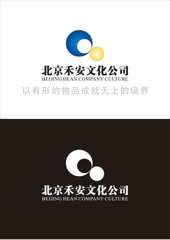 北京禾安文化公司logo设计