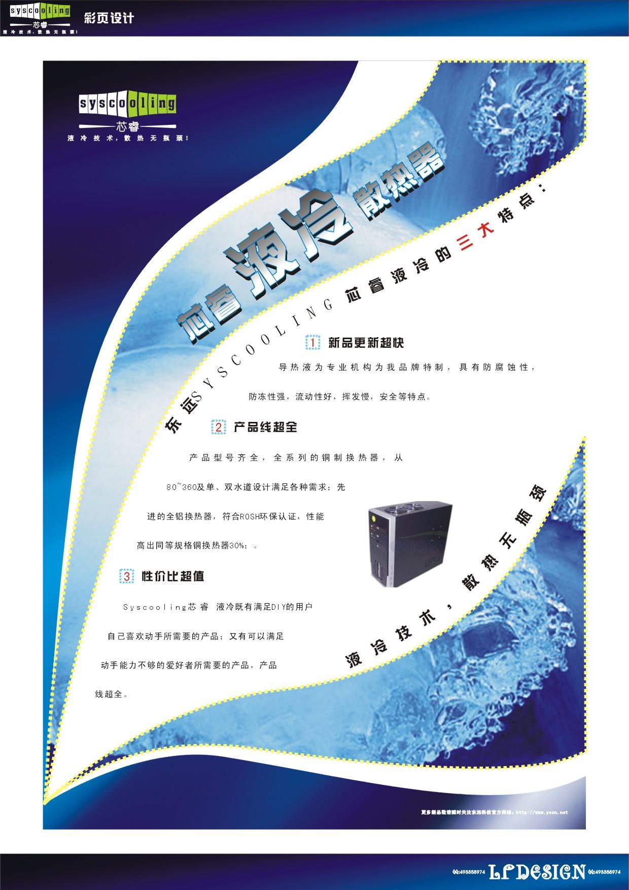 东远公司a4幅面宣传彩页设计