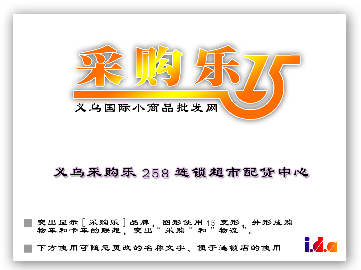義烏采購樂網頁logo設計等(簡化)