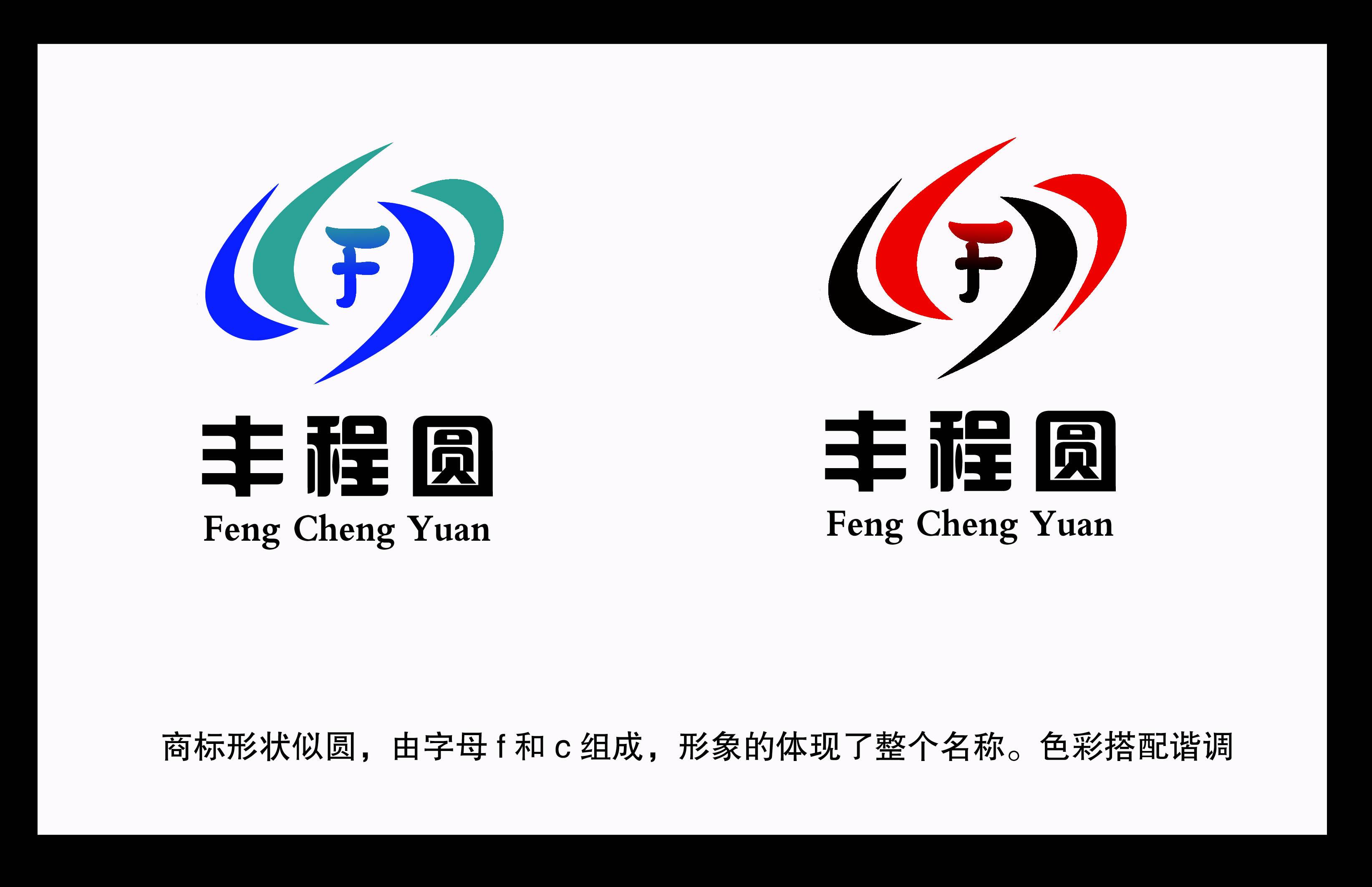 杭州丰程圆公司logo设计