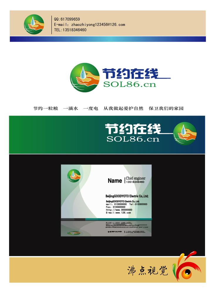 沸点稿件_节约在线logo及名片设计_k68