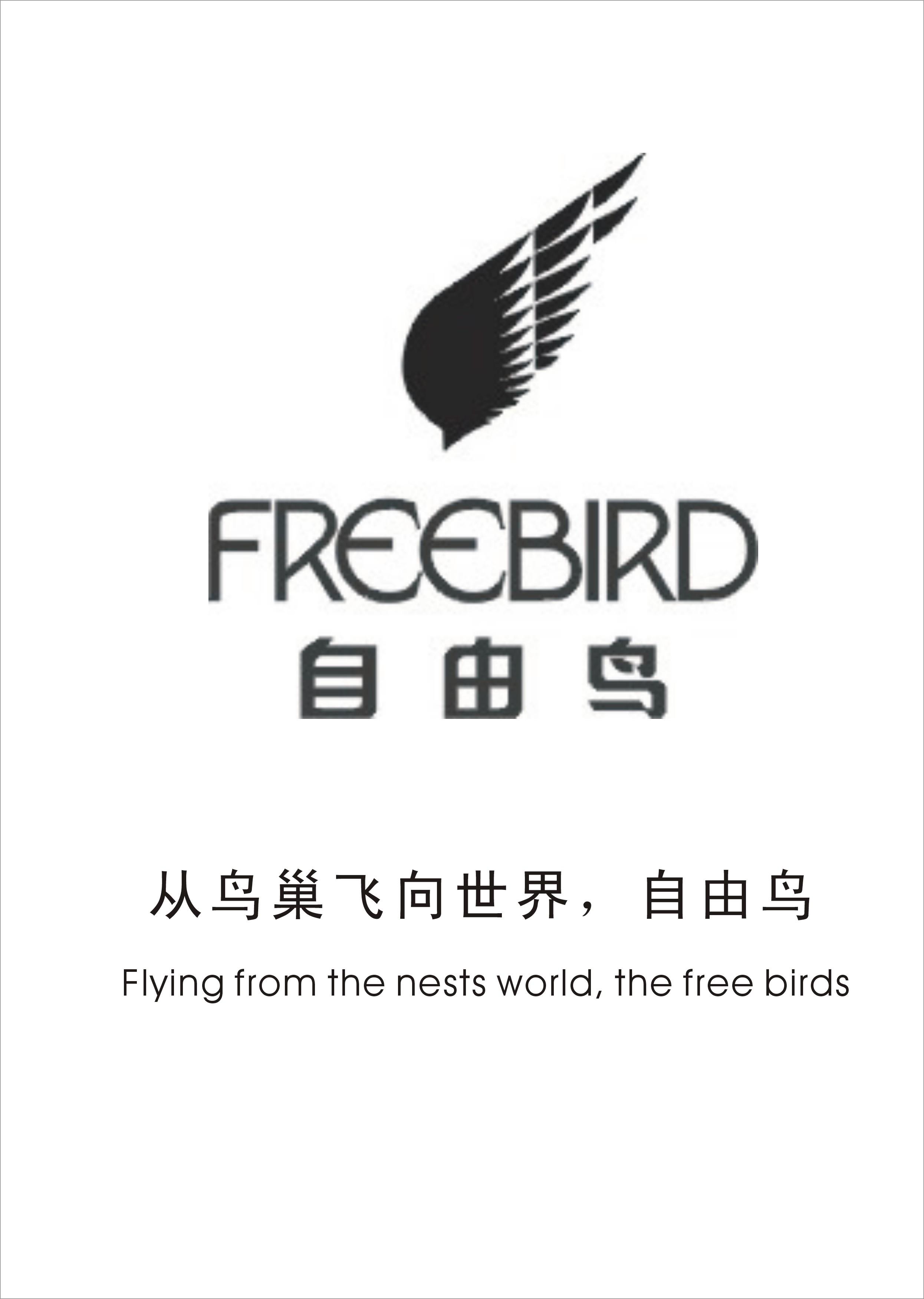 自由鸟服装公司征集广告语图片