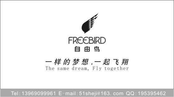 自由鸟服装公司征集广告语- 稿件[#1347306]图片