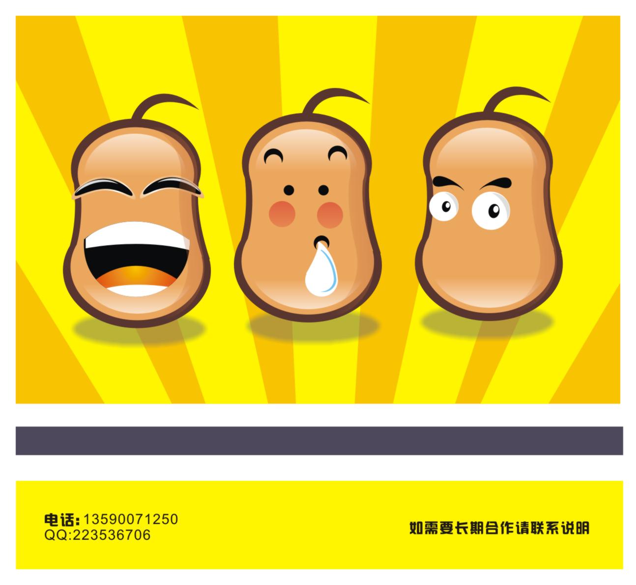 仿qq表情动画设计图片