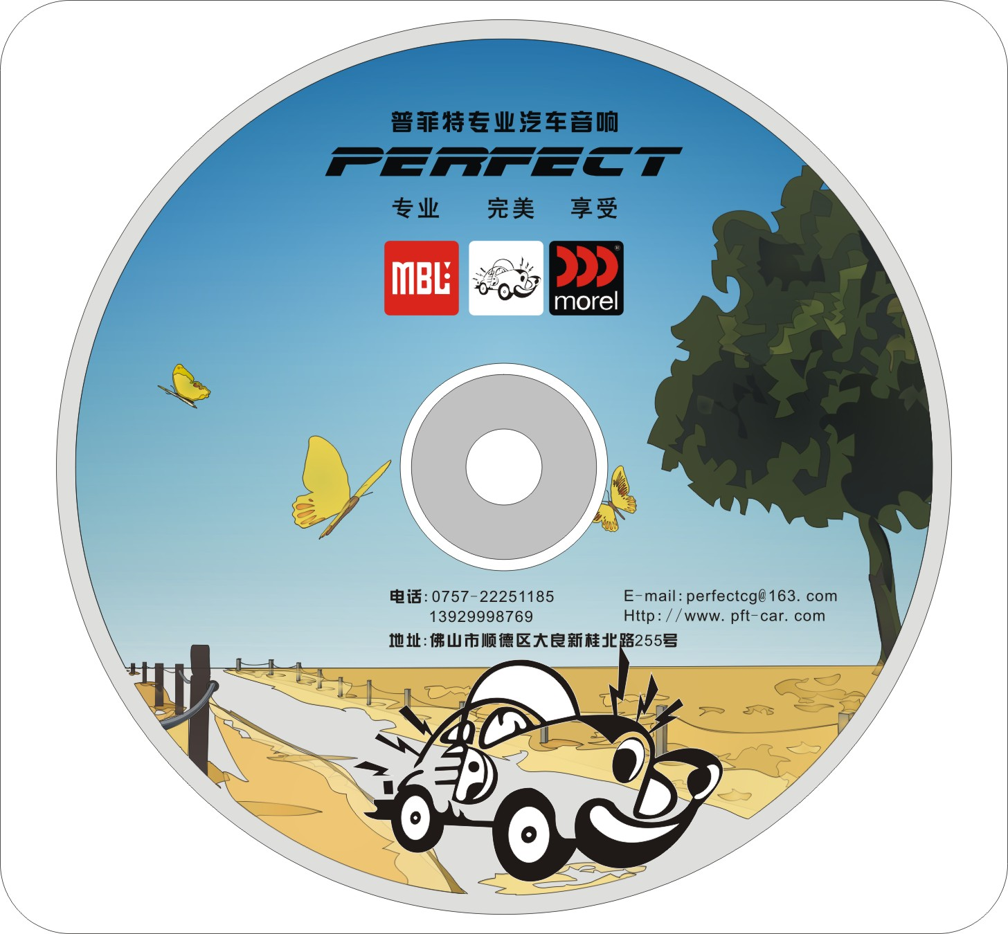 普菲特汽车音响店 设计光盘封面