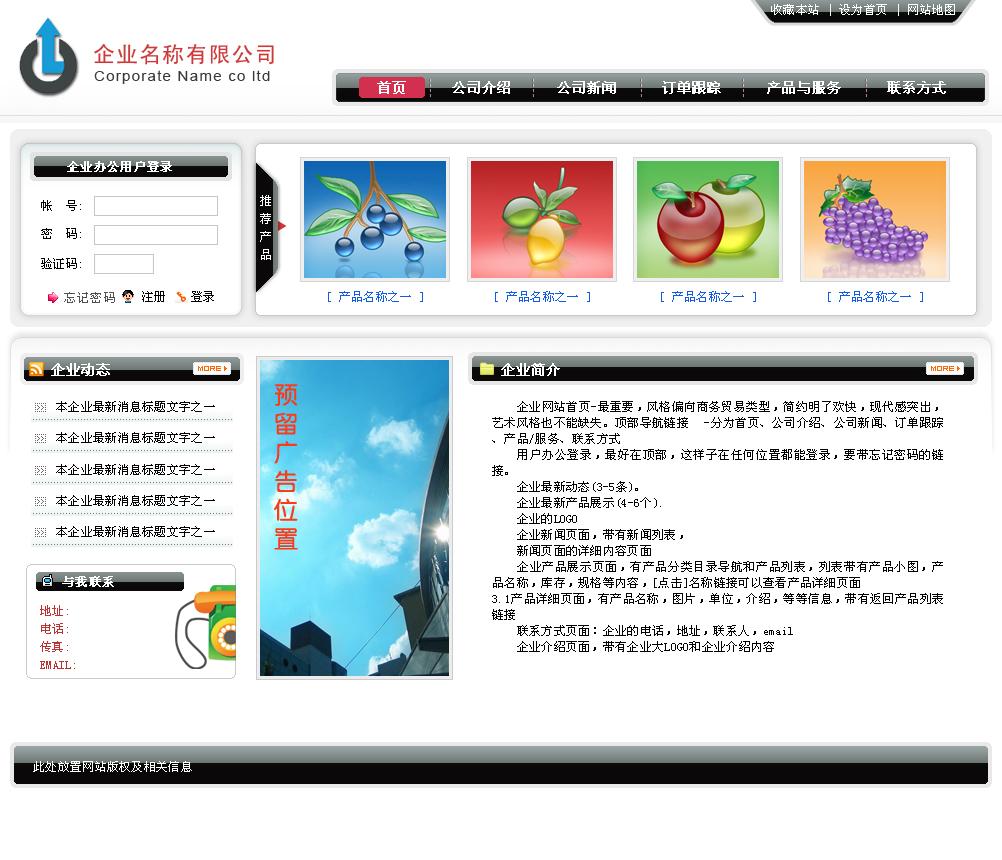 企业展示平台网页效果图设计(psd图)