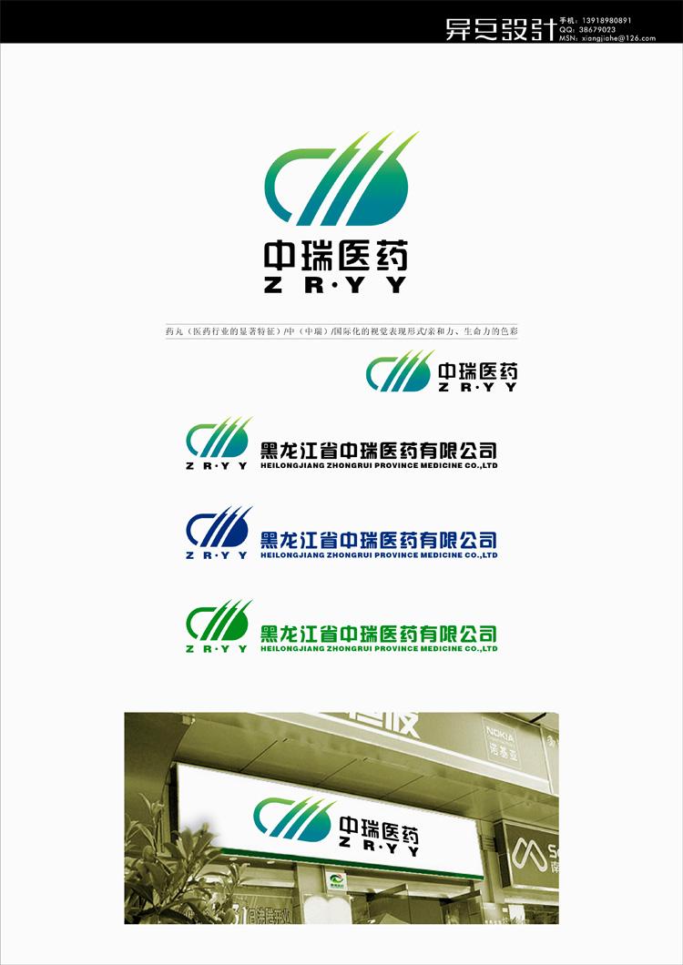 黑龙江中瑞医药公司vi设计(已有logo)