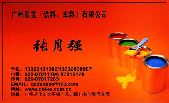 广州多宝(涂料,车料)公司名片设计