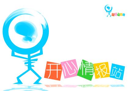 开心情报站logo设计