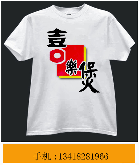 喜乐煲中式快餐厅的logo设计