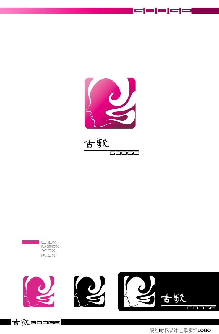 古歌服饰logo及简单vi设计