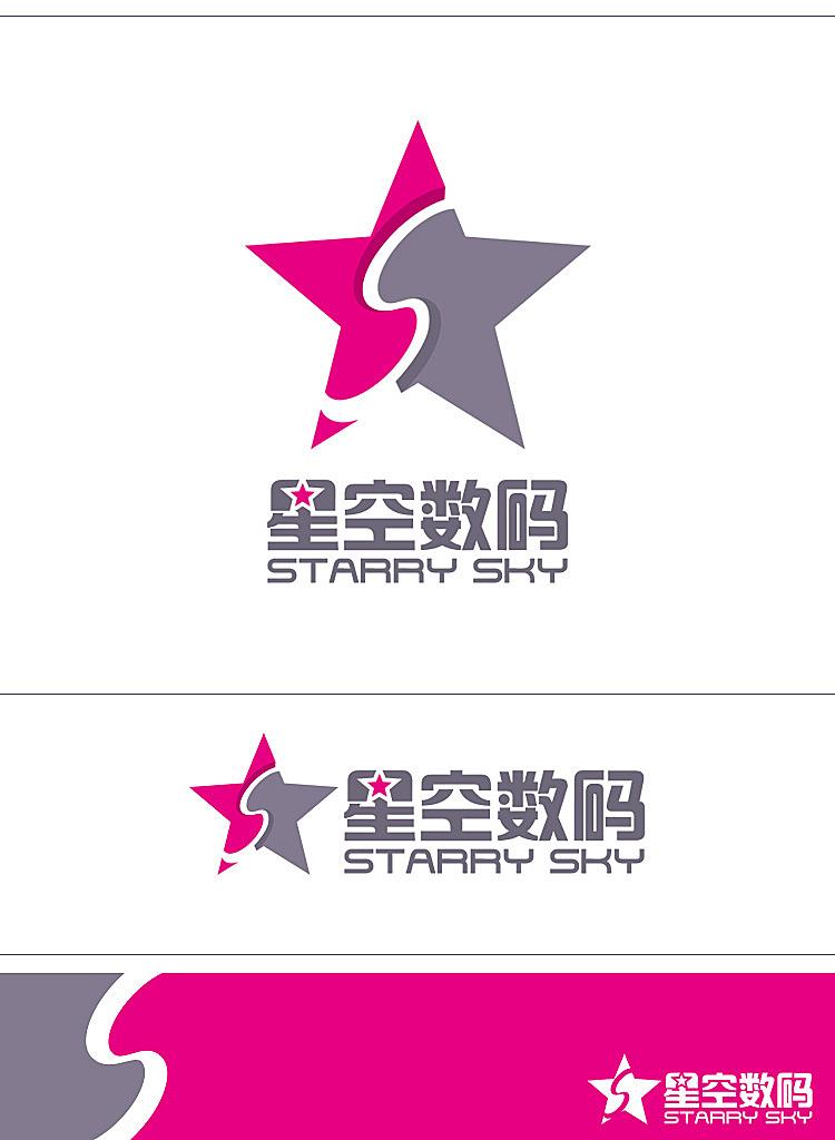 兰州星空数码logo名片设计(3天时间)