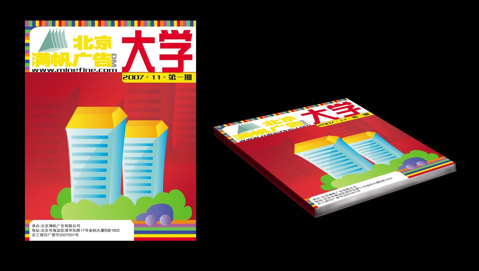 现金满帆《大学》dm杂志封面设计图片