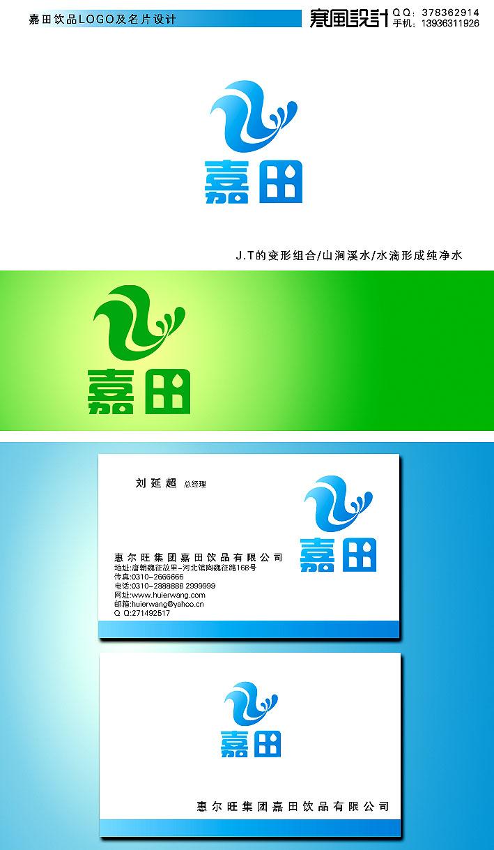 嘉田饮品logo及名片设计