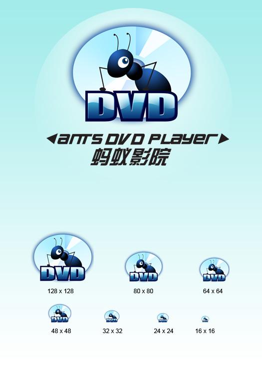 蚂蚁影院dvd播放器软件 logo设计- 稿件[#1385508]