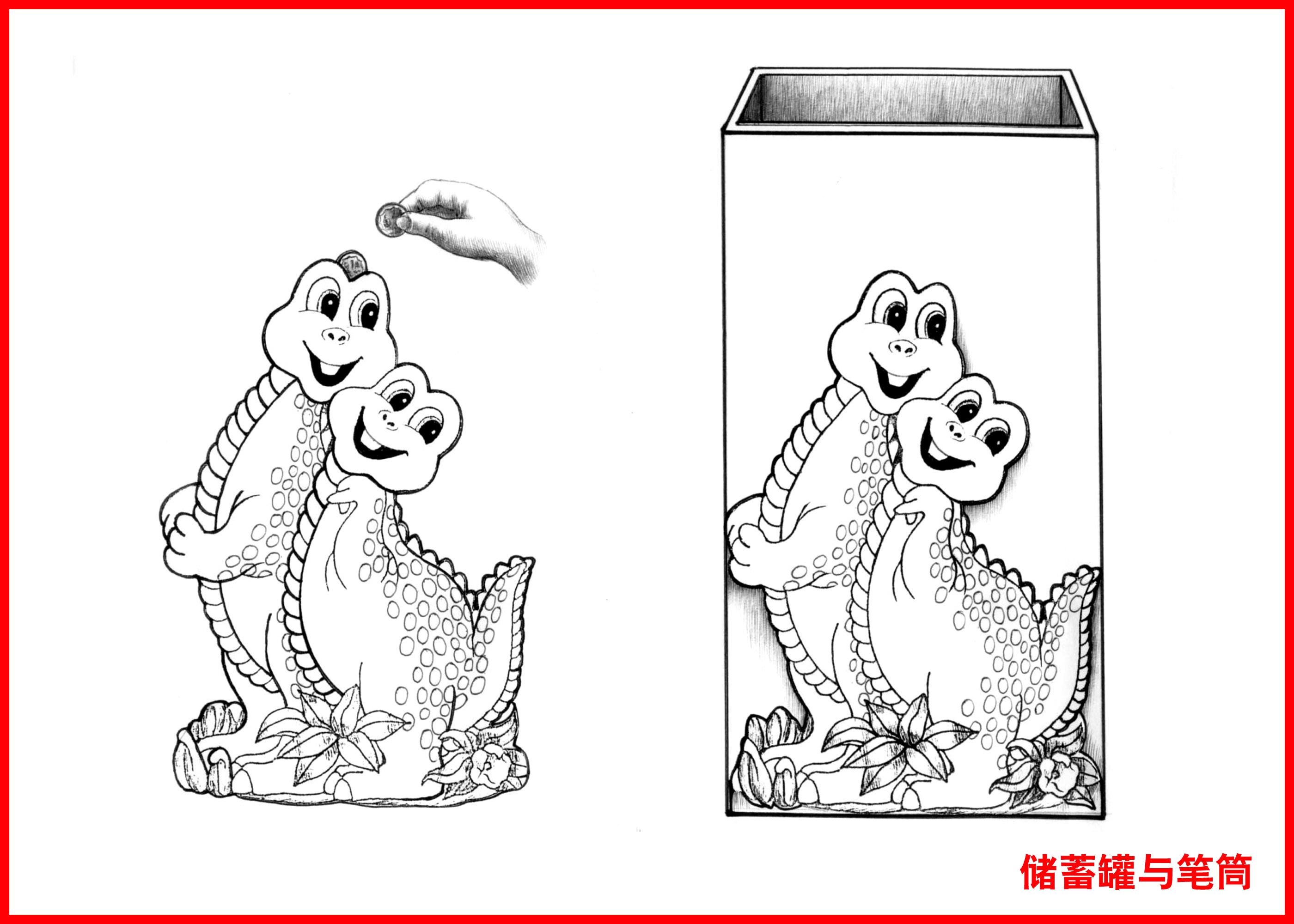 恐龙形象系列礼品设计方案(1)---储蓄罐与笔筒