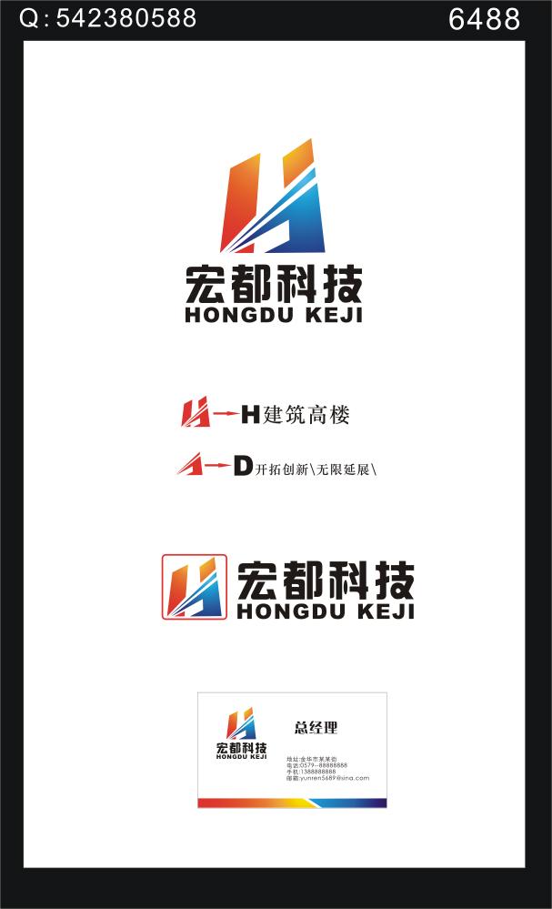 宏都置业科技工程公司logo/名片设计(中标:至高,锐视)