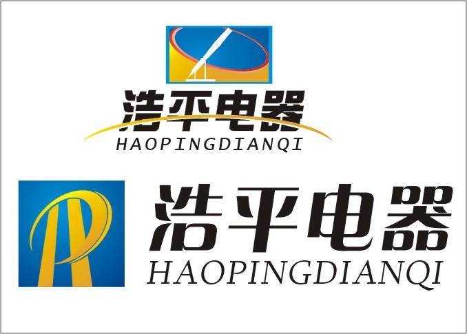 浩平电器 企业logo/名片设计
