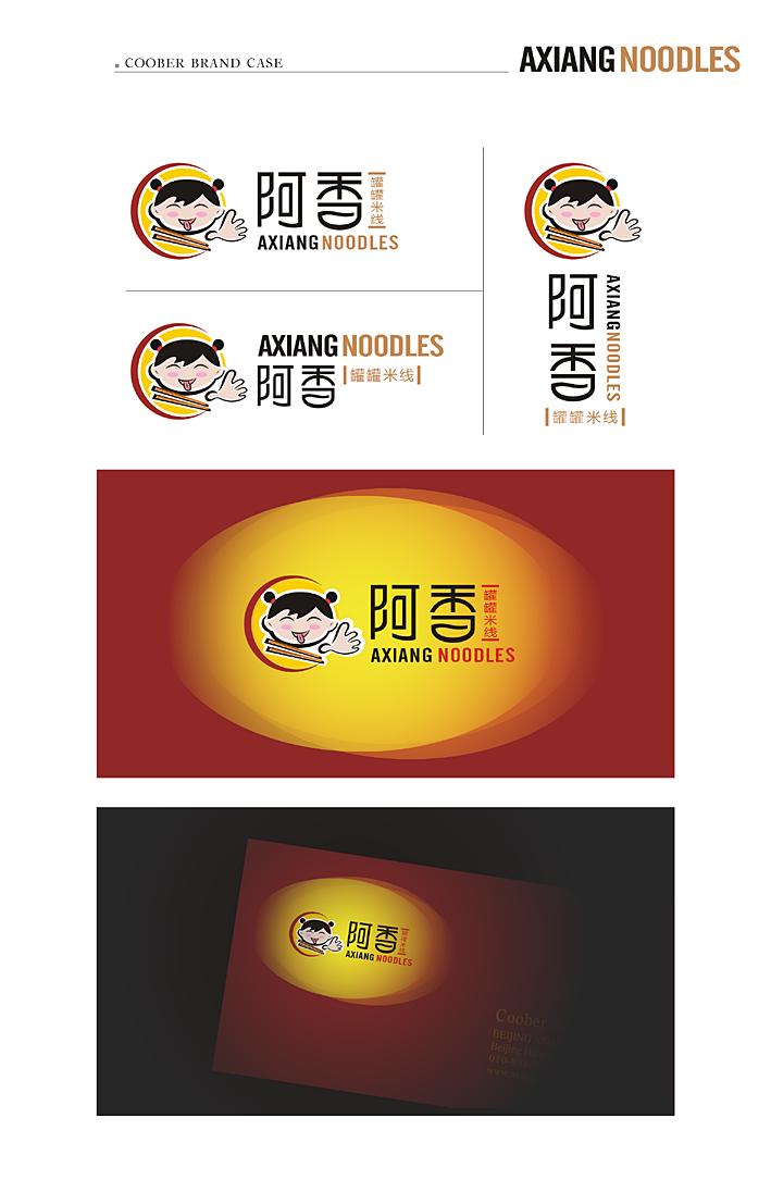 阿香中式快餐企业logo设计