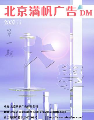 满帆 大学 dm杂志封面设计 2420元 k68威客任务