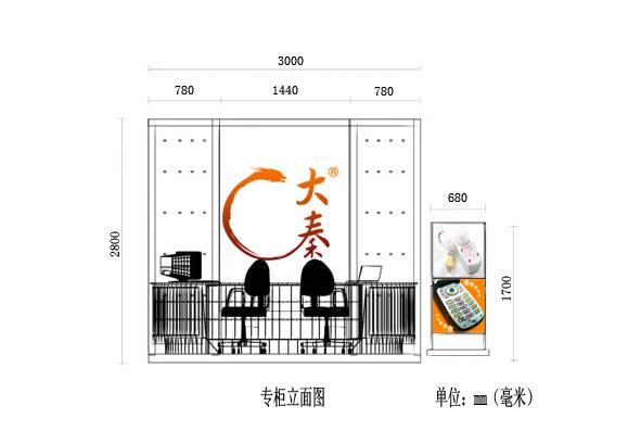专柜店平面布局图5平米 c-2,专柜店立面图 c-3,专柜店效果图 三, 展柜