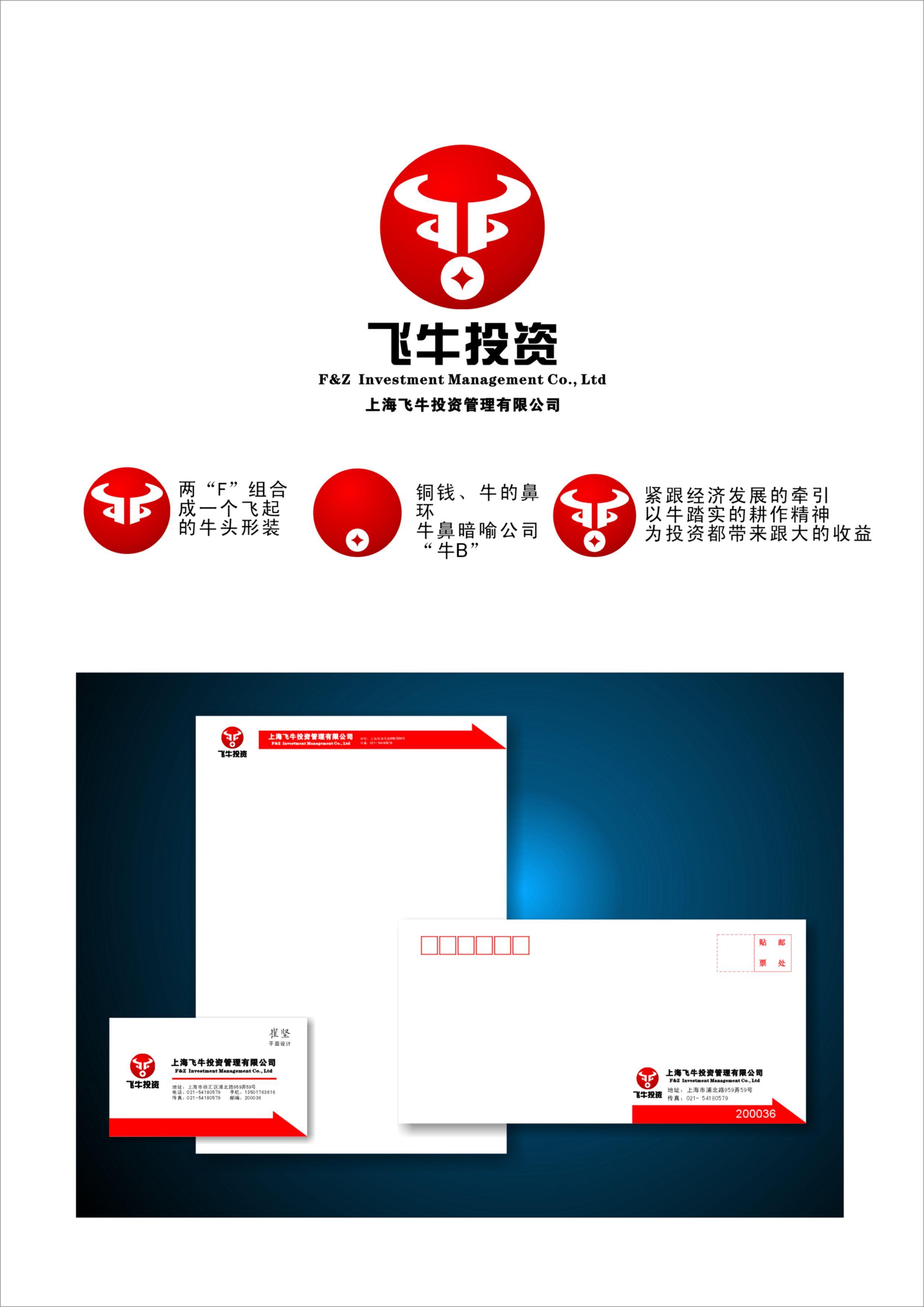 飞牛公司logo 及名片设计